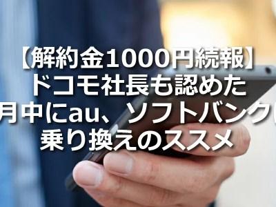 【解約金1000円続報】ドコモ社長も認めた「9月中にau、ソフトバンクに乗り換え」のススメ