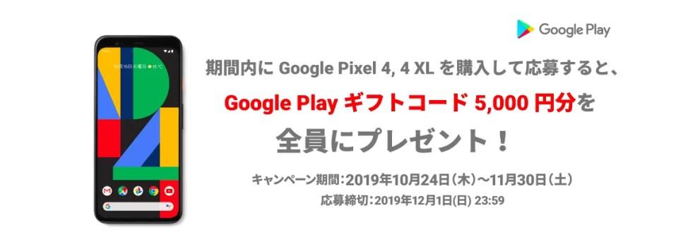 Google Pixel4 キャンペーン