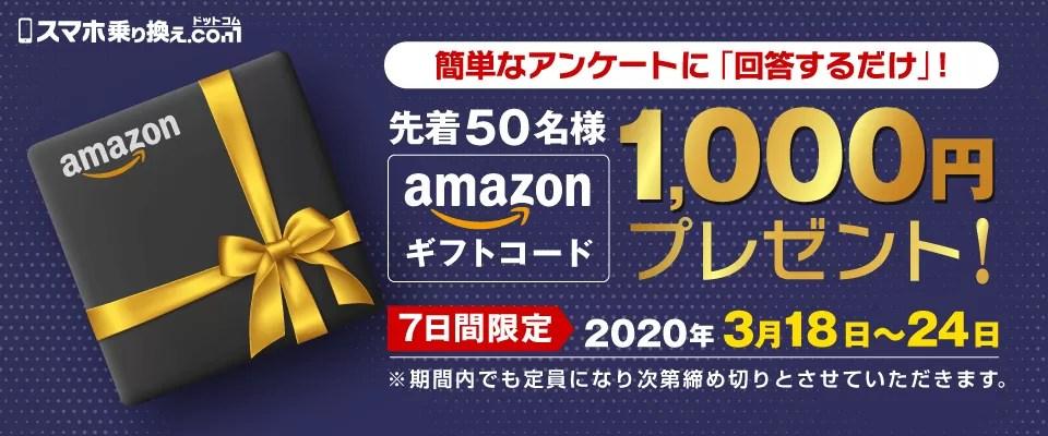 3/18~3/24「アンケートに答えてAmazonギフト券1000円プレゼント」