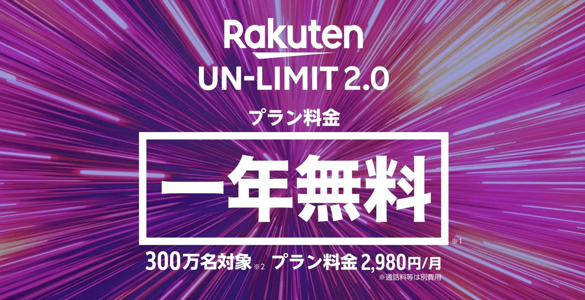 「Rakuten UN-LIMIT」が2.0にバージョンアップ!?これはマジおすすめかも知んない!