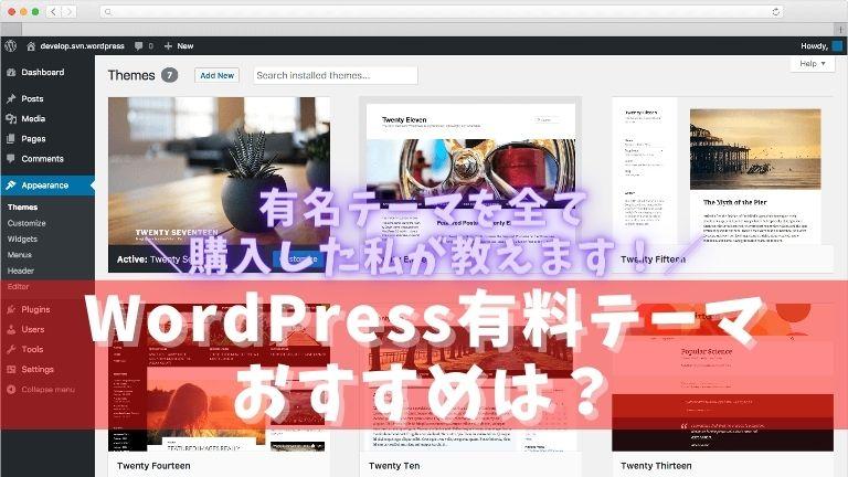 WordPress有料テーマおすすめは?