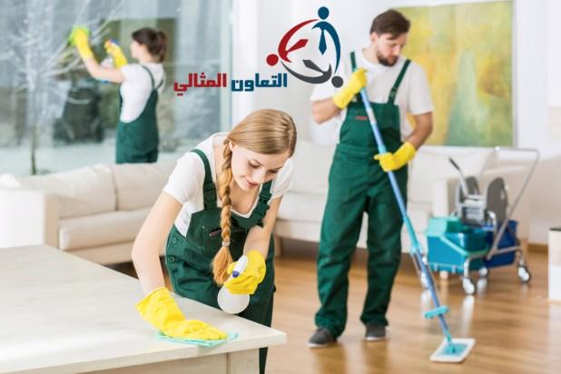 شركة تنظيف منازل بالبحرين