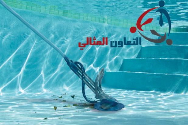 شركة تنظيف مسابح بالبحرين