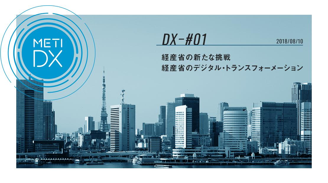 DX-#01 経産省のデジタル・トランスフォーメーション