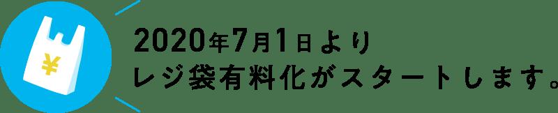 rejibukuro yuryou