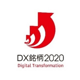 DX銘柄2020ロゴの画像