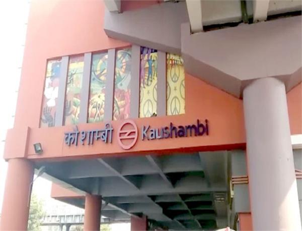 Delhi Metro fined Rs 1 lakh for polluting drains in Kaushambi