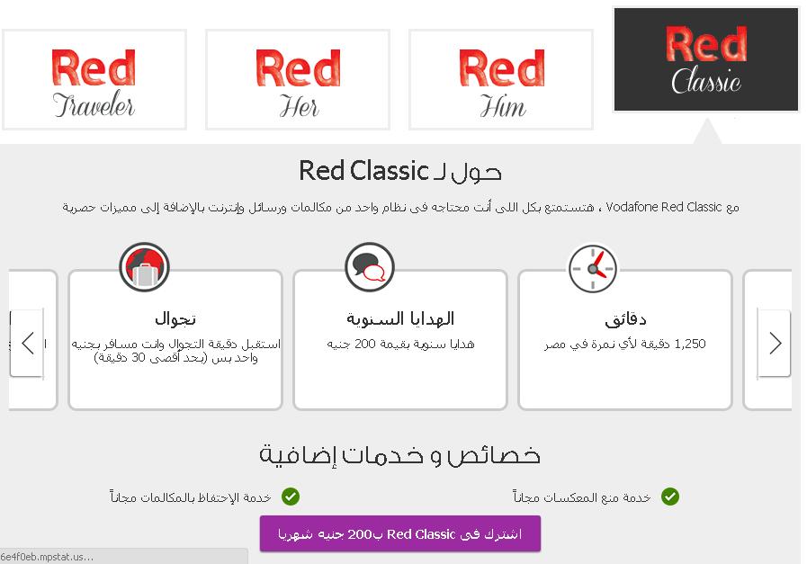 انظمة فودافون ريد بالتفاصيل الكاملة من فودافون Vodafone Red