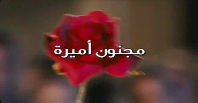 صور اسم اميرة صور مكتوب عليها اسم Amira ميكساتك