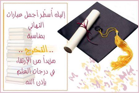 النجاح والتخرج تهنئة بالنجاح في الدراسة