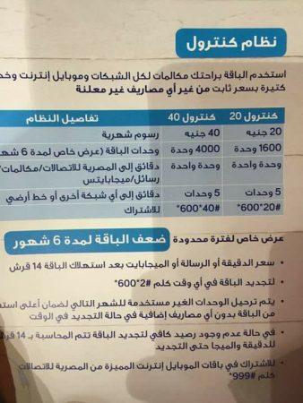 انظمة المصرية للاتصالات للمحمول الشبكة الرابعة We ميكساتك