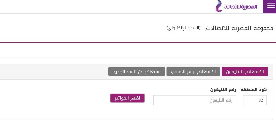 دليل التليفون المصري البحث بالاسم 140online ميكساتك