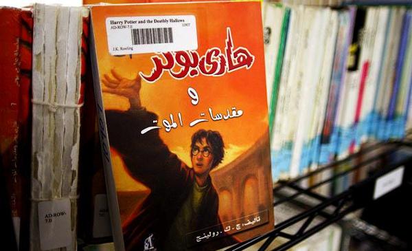 Harry Potter Arabic