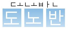 Hangeul Writing Korean