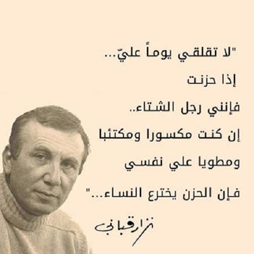 اشعار حزينة للشاعر نزار قباني