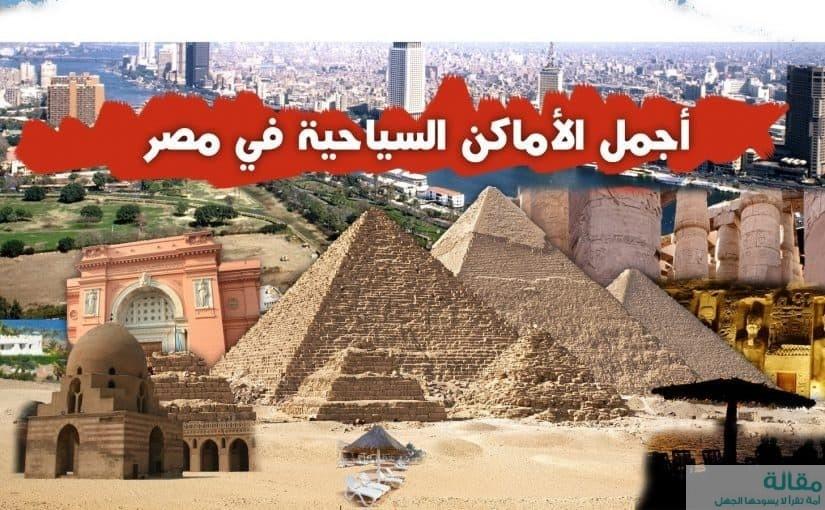 الاماكن السياحية المميزة في مصر