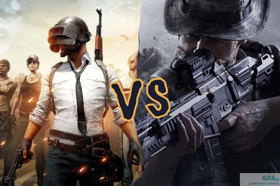 ما هو الفرق بين لعبتي PUBG Mobile و Call of Duty Mobile وأيهما أفضل؟