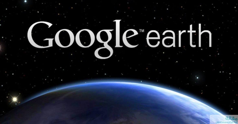 Google Earth تدعم الان جميع المتصفحات