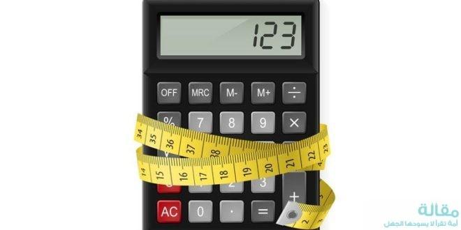 حاسبات السعرات الحرارية تساعد علي تقليل كميات الطعام