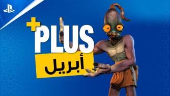 ألعاب PS Plus المجانية أبريل 2021
