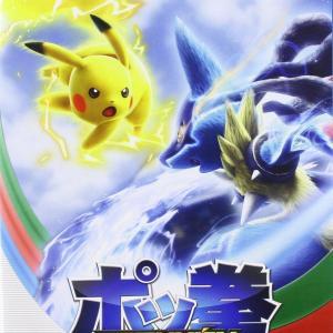 Wii U: Pokken Tournament  (DELETED TITLE)
