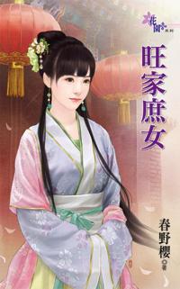 旺家庶女(下) / 春野櫻 / 言情小說 - 玫瑰言情網