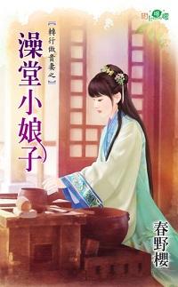 澡堂小娘子 / 春野櫻 / 言情小說 - 玫瑰言情網