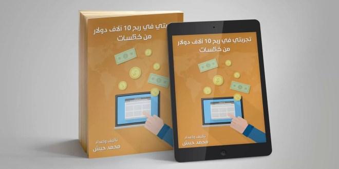 الربح من خمسات make money online