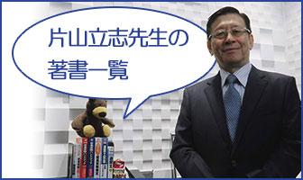 片山立志先生の著書一覧