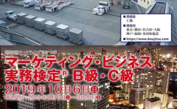 2019年10月6日(日)実施 貿易実務検定®/マーケティング・ビジネス実務検定®