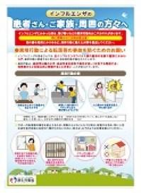 異常行動による転落等の事故を防ぐためのお願い(患者さん・ご家族・周囲の方々へ)