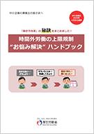 """時間外労働の上限規制""""お悩み解決""""ハンドブック"""