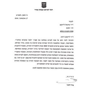 MK Tzachi Hanegbi Letter