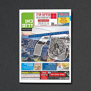 Kandarom newspaper Ashdod,עיתון כאן דרום אשדוד