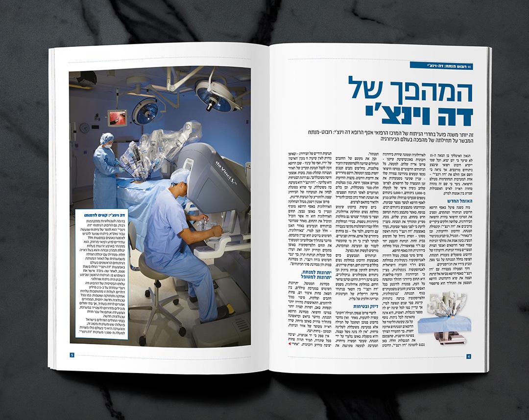 Asaf ha rofe magazine