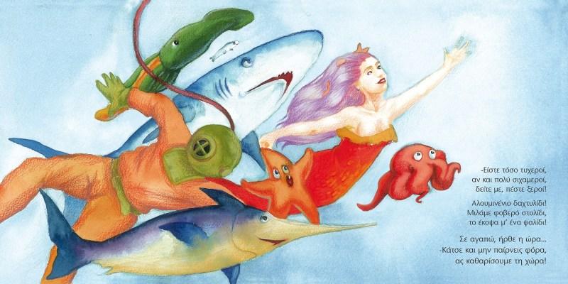Ο αρραβώνας της γοργόνας παιδικό εικονογραφημένο βιβλίο των εκδόσεων μικροσκόπιο. Η γοργόνα, ο δύτης, ο καρχαρίας, το χταπόδι, ο αστερίας και το καλαμάρι.