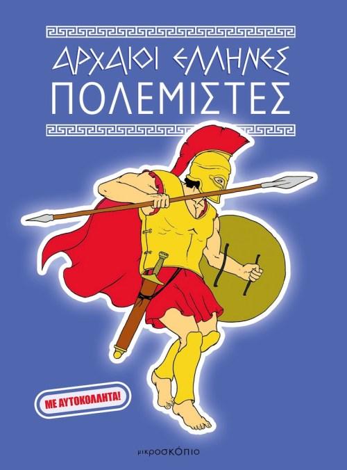 αρχαοι ελληνες πολεμιστες