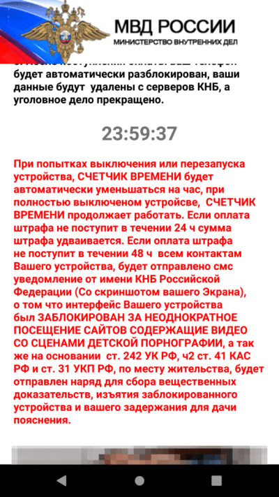 Screenshot of mobile ransom note in Russian language