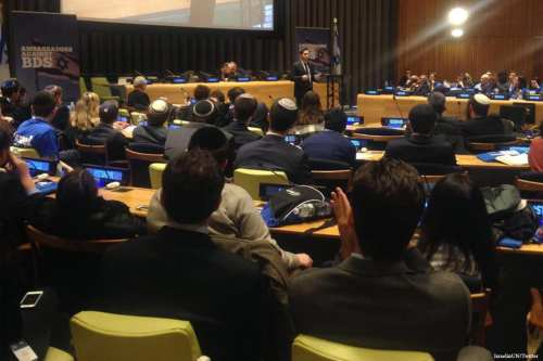 Image of the anti-BDS meeting at the UN organised by the the Israeli Mission [IsraelinUN/Twitter]