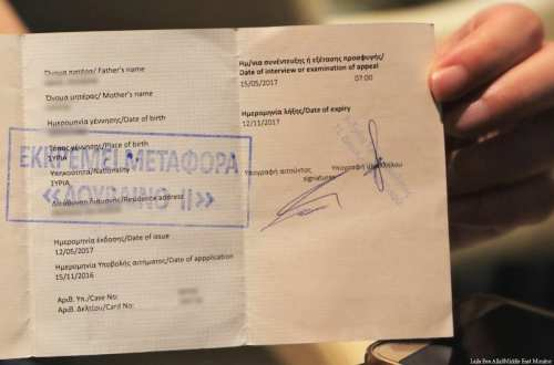 'Abou Omar's official document from Greek authorities. Palestinians can't be sent back to Turkey and must be 'transferred' on to another country [Laila Ben Allal/Middle East Monitor]