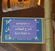 Name of Jerusalem street changed to honour of Israeli soldiers