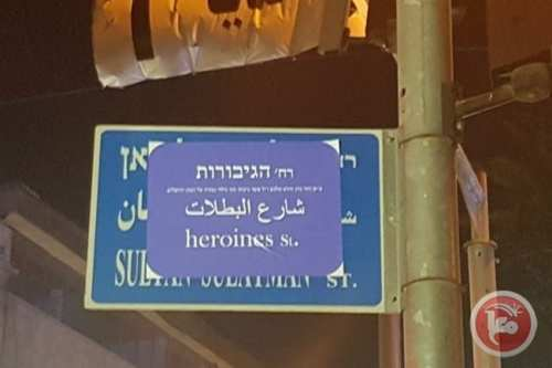 Israel has changed the name of Sultan Suleiman Street in Jerusalem to Al-Batalat Street, to honor Israeli female soldiers who have died. [Ma'an]