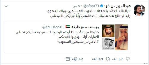 Abdul Aziz Bin Fahd angry tweet at Crown Prince Mohammed Bin Zayed [Twitter]