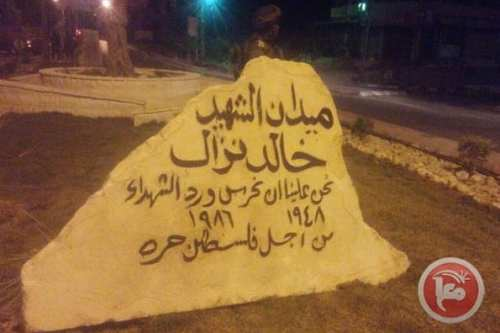 Site in Jenin city were Nazzal's previous memorial stood, before being removed by the Israeli army (Photo courtesy of Musaab Zayyud)