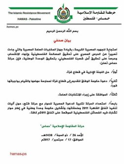 Press release from Hamas, announcing they are dissolving their government in Gaza on 17th September 2017