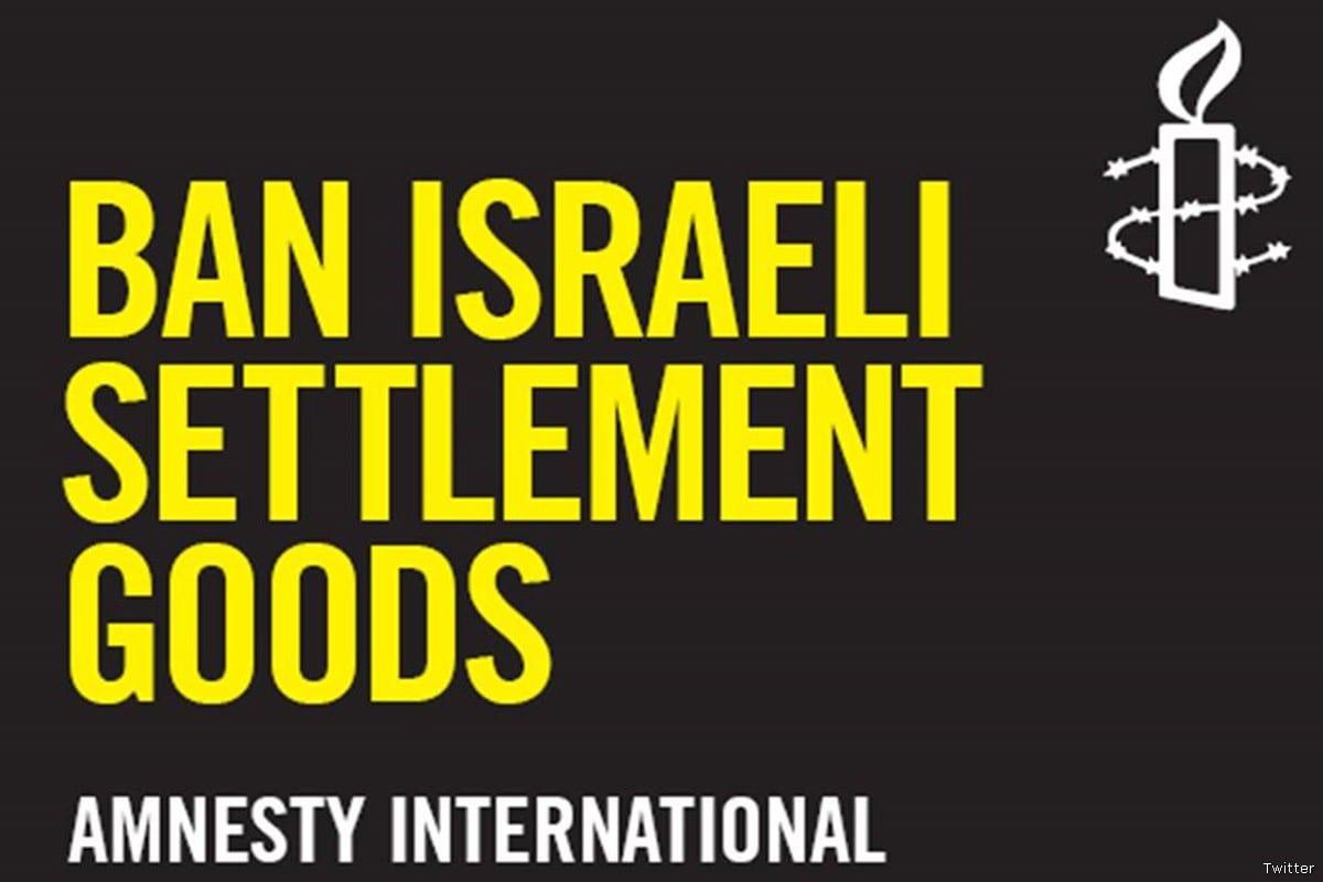 Ban Israeli settlement goods placards [Twitter]