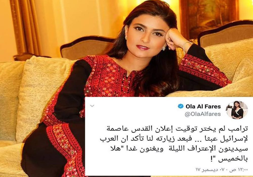 Jordanian broadcaster Ola Al-Fares was suspended from her job after Tweeting about US President Donald Trump's decision to recognise Jerusalem as Israel's capital