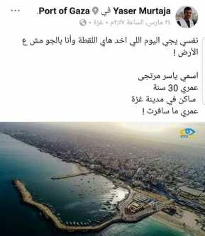 A Facebook post by Gaza journalist Yaser Murtaja, showing the Gaza Seaport shot from a drone, on March 24, 2018