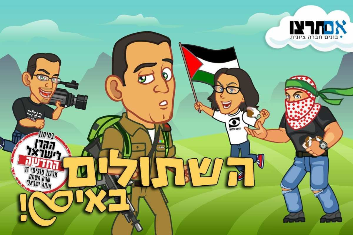 'Foreign Agents Are Coming' - a promotional advert for the new video game released by the Zionist Im Tirtzu organisation, where players confront anti-occupation activists