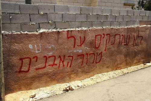Settlers vandalised Palestinian property in the West Bank [Twitter]